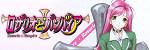 [Sega] Rosario+Vampire – Akashiya Moka